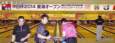 中日杯2014東海オープンボウリングトーナメント