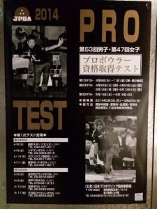 2014プロテストポスター