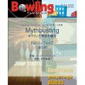 ボウリング神話を壊せvol1.2