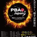 PBAリージョンツアーインジャパン