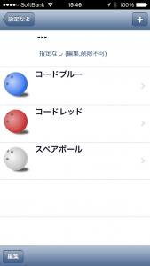 設定ボール