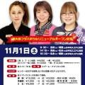 女子プロBIG3プロチャレンジ