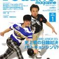 ボウリングマガジン201501