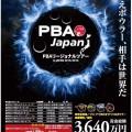 PBAジャパンリージョナルツアー