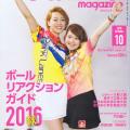 ボウリングマガジン201610