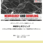 神経学とボウリング
