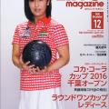 ボウリングマガジン201612