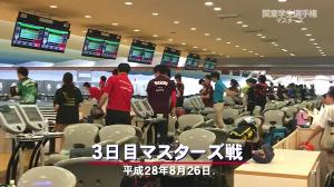 関東学生ボウリング選手権