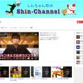 shinチャンネル
