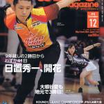 ボウリングマガジン201812